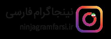 نینجاگرام فارسی