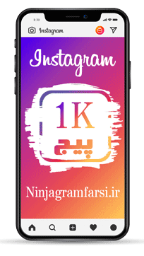 پیج 1K واقعی اینستاگرام