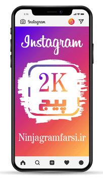 پیج 2K واقعی اینستاگرام